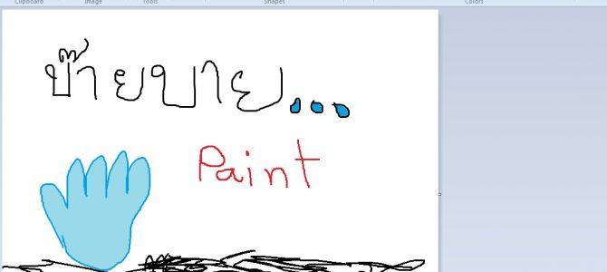 Microsoft เตรียมแผนยุติการพัฒนา 'Paint' ใน windows ตัวใหม่