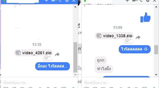 IT Today : โผล่อีก Virus Facebook Messenger เห็นใครส่งมาอย่าคลิก!
