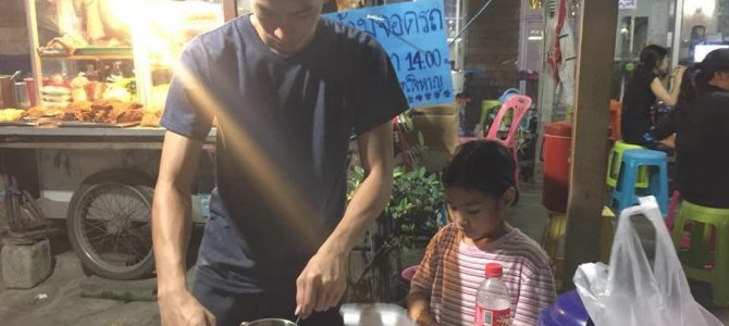 ม.4 ขยันขายข้าวไข่เจียวเลี้ยงน้อง 5 คน
