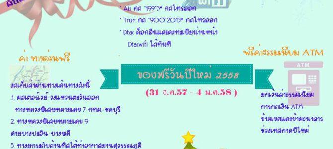 รัฐจัดให้ฟรีของขวัญปีใหม่ 2558